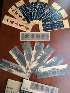 Picture of 丰湖书院书签